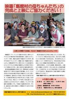 omote飯舘村の母ちゃん新リーフ_ページ_1.jpg